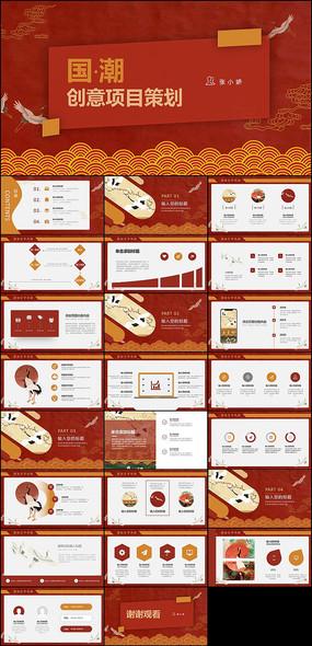 红色中国风创意项目策划PPT模板