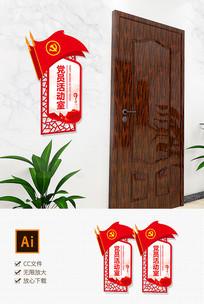 红色中式党建办公室门牌竖版文化墙