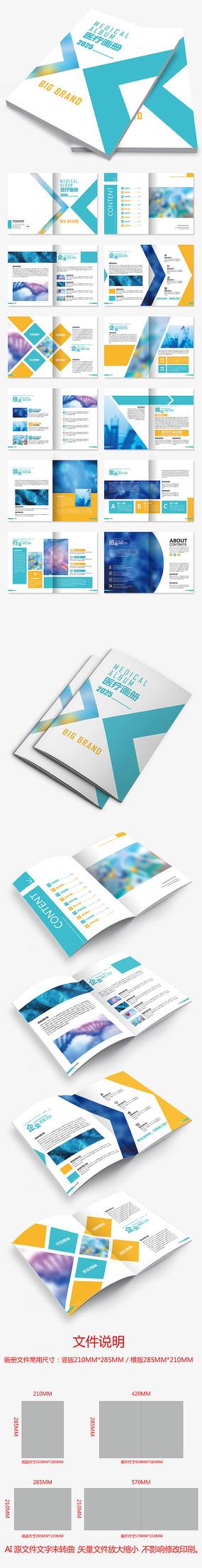 蓝橙色医疗医药生物制药画册