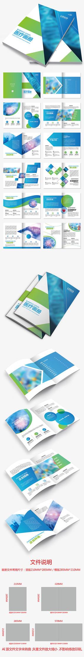 蓝绿色医疗医生医院医药生物制药画册