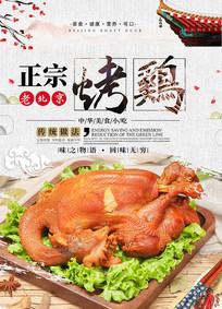 老北京正宗烤鸡美食海报 PSD