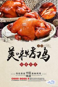 美味烤鸡美食海报 PSD