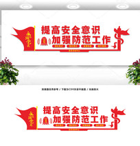 企业安全生产文化墙设计