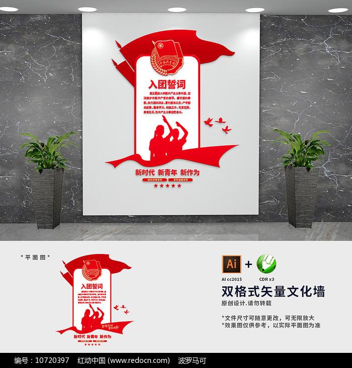 入团誓词党建文化墙图片