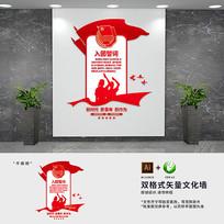 入团誓词党建文化墙