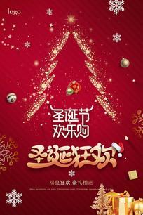 圣诞节欢乐购海报设计