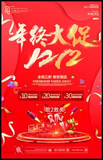 双12大促销海报设计 PSD