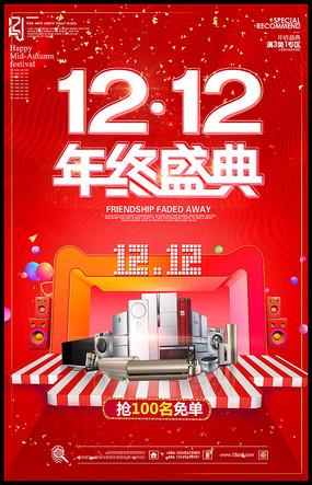 双12大促销宣传海报设计