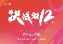 双12活动海报设计 CDR