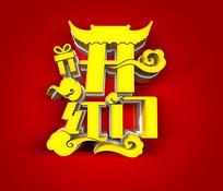 鼠年春节开门红字体