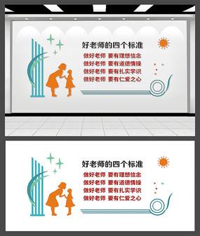 四有好老师文化墙设计
