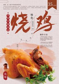 特色烧鸡美食海报 PSD