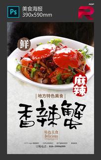 香辣蟹宣传海报 PSD
