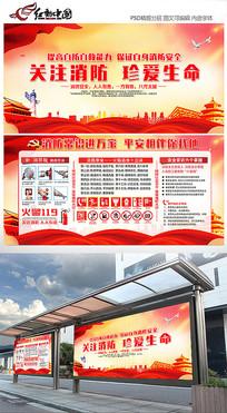 消防宣传日展板设计