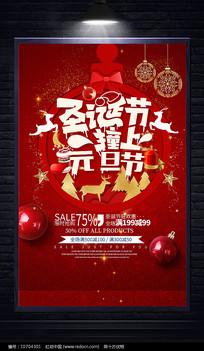 喜庆创意圣诞节海报设计