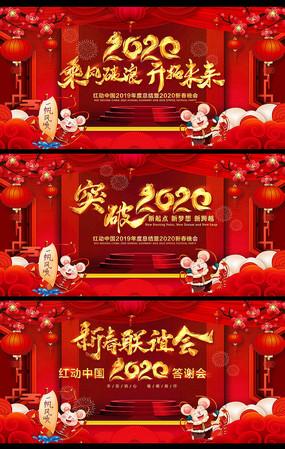 喜庆红色中国风2020新年答谢会年会展板