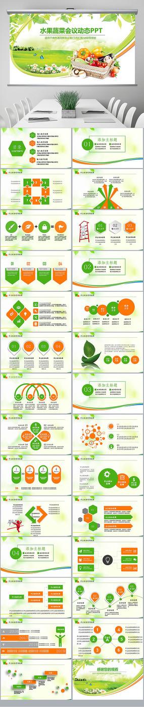 有机绿色蔬菜水果生鲜食品动态PPT