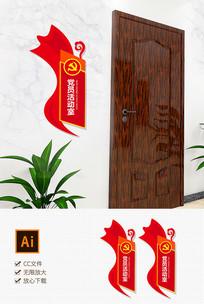原创党建党员办公室门牌社区文化墙