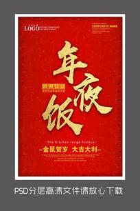 原创红色新年年夜饭设计海报