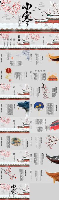中国风传统节气小寒PPT模板