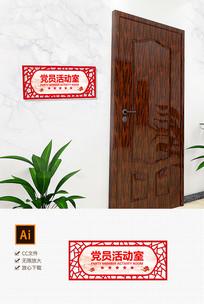 中国风党建党员活动室走廊楼梯党建门牌