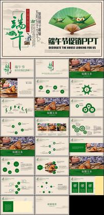 中国风端午节介绍PPT模板