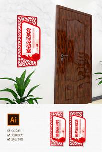 中式党建党员科室牌竖版竖型门牌文化墙