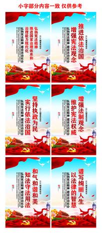12.4国家宪法日宣传标语