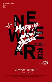 2020红色创意元旦海报设计