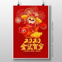 2020金鼠贺岁海报设计