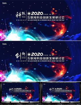 2020梦幻光效科技会议背景展板