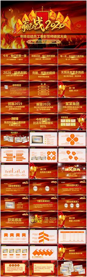 2020企业年终总结年会颁奖典礼PPT