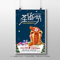 2020圣诞节促销海报