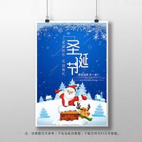 2020圣诞节促销活动海报