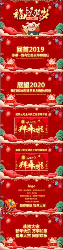 2020鼠年元旦春节拜年电子贺卡PPT pptx