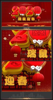 2020新年春节鼠年立体字设计