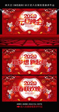 2020元旦晚会春节联欢晚会展板