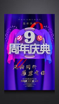 C4D高端原创9周年庆促销海报