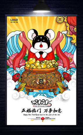 创意2020年鼠年宣传海报