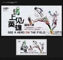 创意篮球运动海报