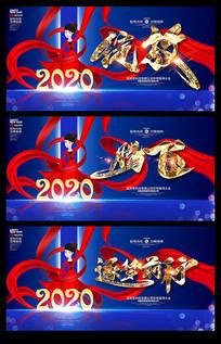 创意蓝色2020鼠年企业年会舞台背景设计