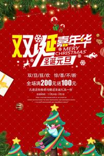 创意时尚圣诞节促销海报设计