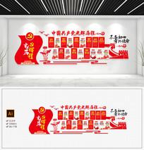 党建展厅党的光辉历程党员活动室文化墙