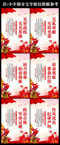 大气红色军队宣传标语展板