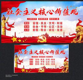大气精美社会主义核心价值观宣传栏