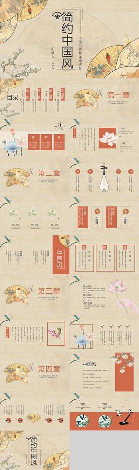 复古中国风古诗词工作汇报PPT模板