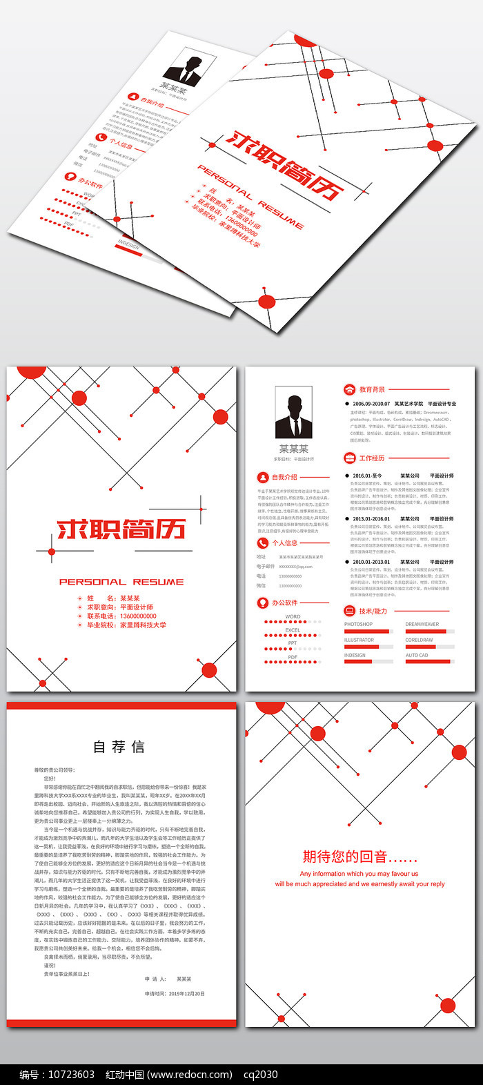 个性创意红色个人求职简历封面设计图片