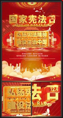 国家宪法日党建文化宣传海报设计