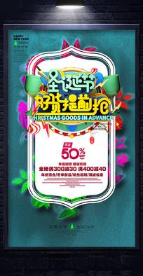 好货提前抢圣诞节商场宣传海报