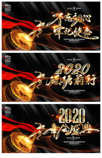 黑金2020年会背景设计